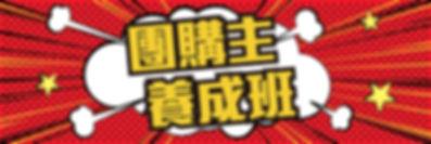 團購主養成班-01.jpg