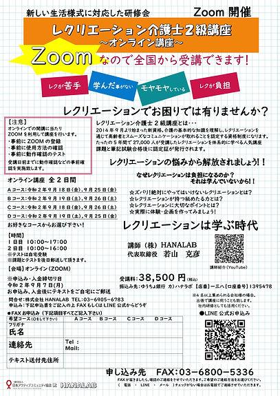 レクリエーション介護士2級講座(オンライン研修2).docx (1).jpg