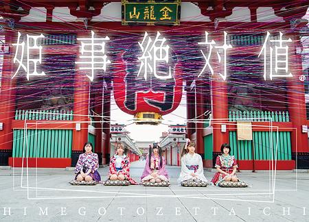 姫2021_HP用1.png
