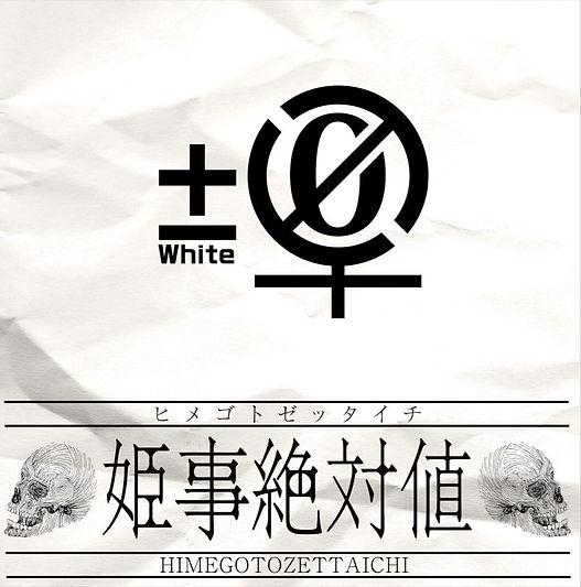 姫事絶対値White±0