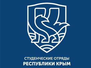 Бойцы студенческих отрядов Республики Крым будут работать на Чемпионате России по пахоте