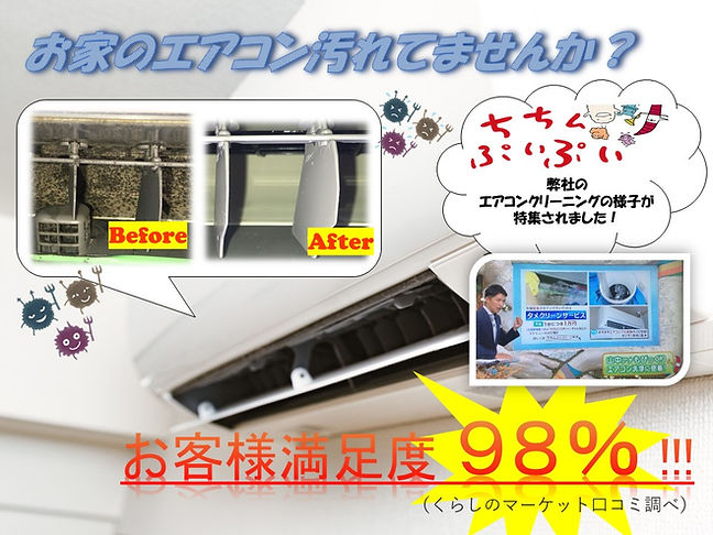 エアコンクリーニング ぷいぷい.jpg