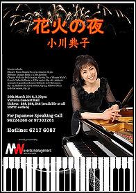 Concert Flyer A5_Japanese.jpg