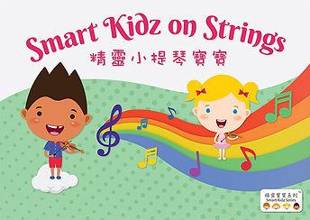 Smart Kidz on Strings.jpg