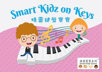 Smart Kidz On Keys.jpg