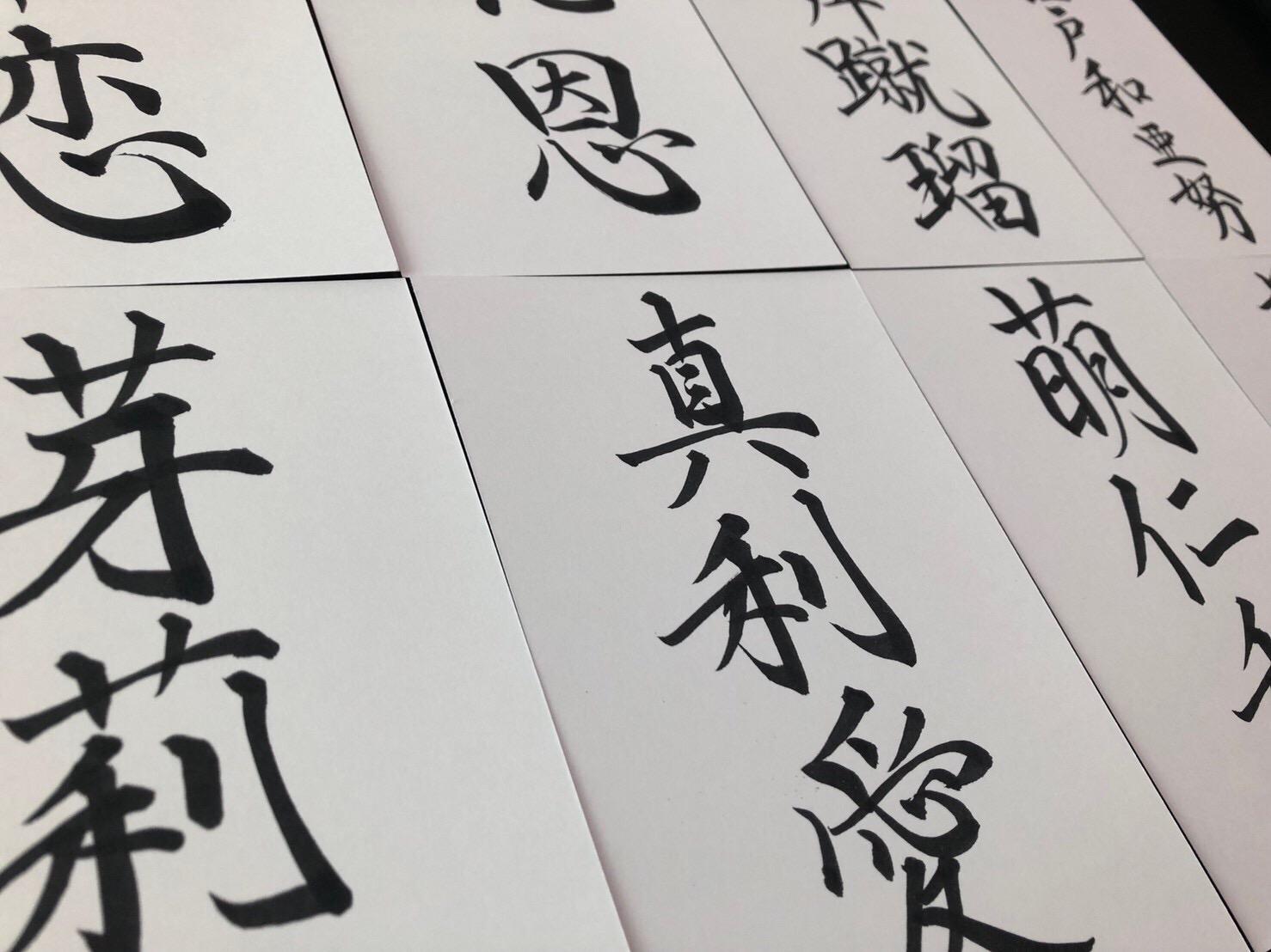 美文字・書道の教室