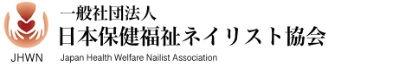 福祉ネイル協会.jpg