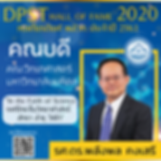 HPF_palangpon-kongsaeree.png