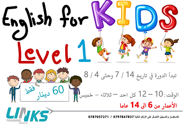 english for kids.png