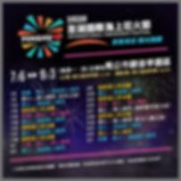 (人壽福朋版)2020花火時刻表.jpg