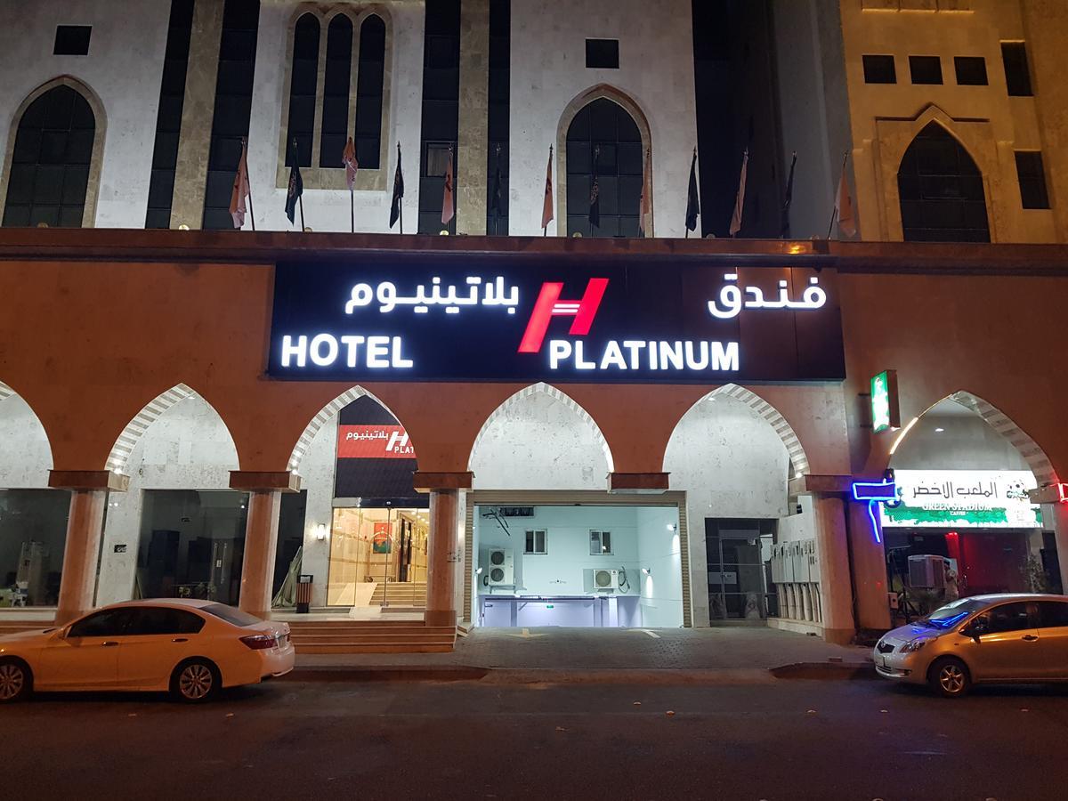 فندق اتش بلاتينيوم
