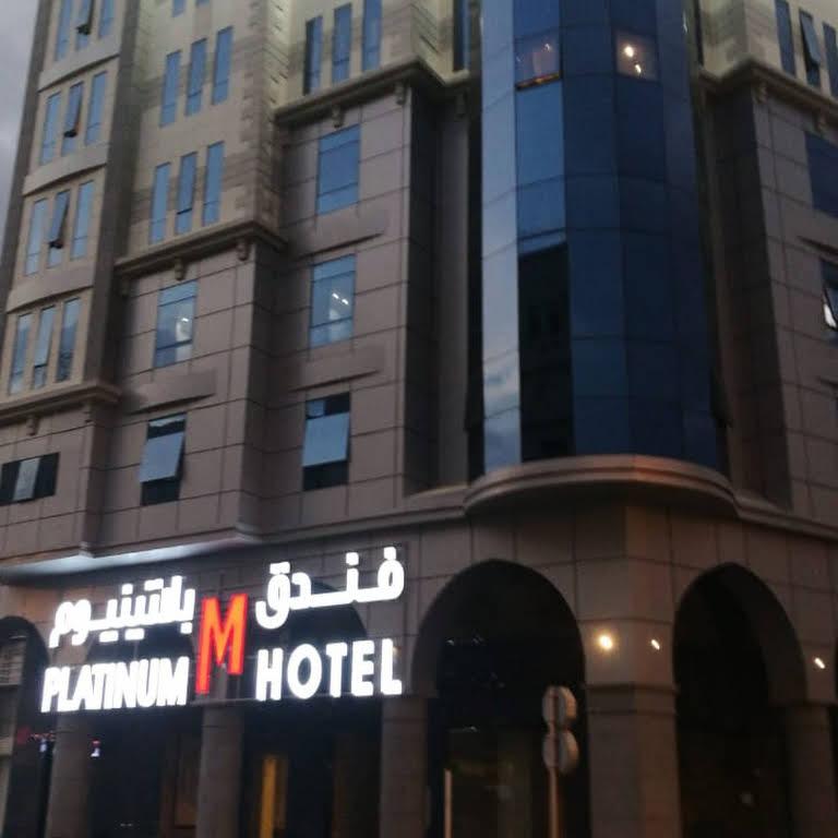 فندق أم بلاتينوم