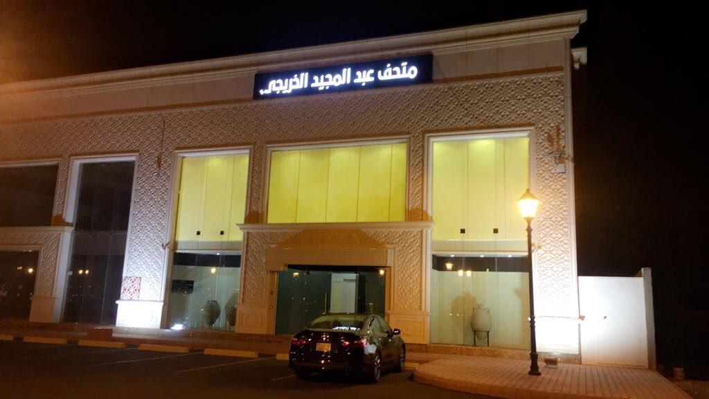 متحف الخريجي