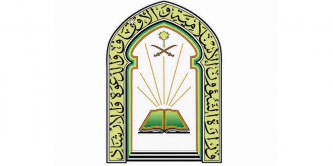 وزارة-الشؤون-الاسلامية-والاوقاف-والدعوة-والارشاد-660x330