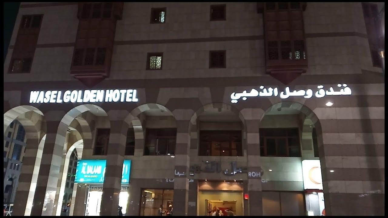 فندق وصل الذهبي