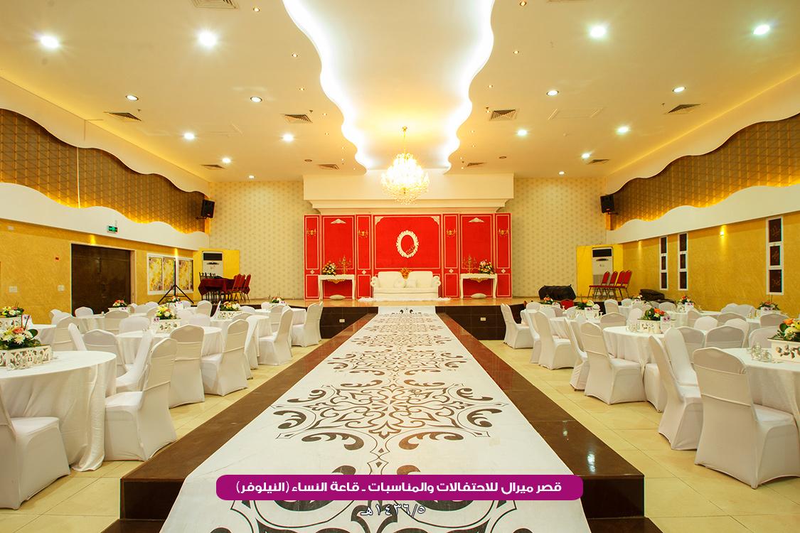 قصر ميرال للاحتفالات