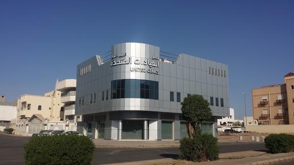 مجمع العيادات المتحدة