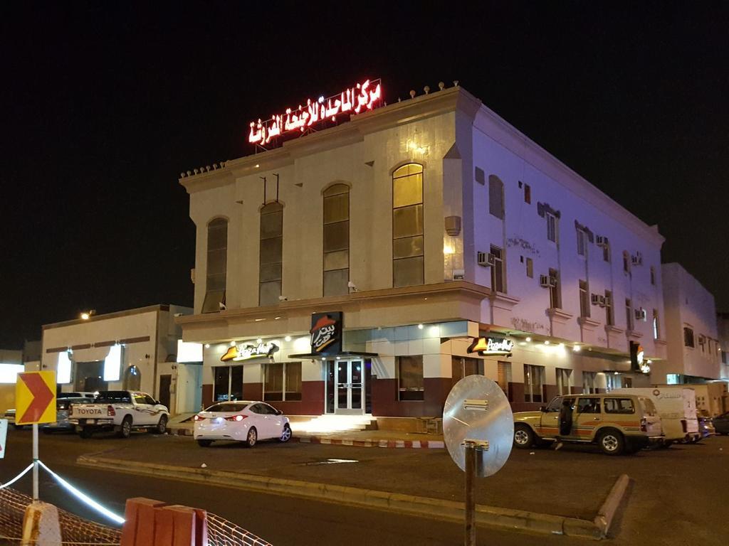 فندق الماجدة