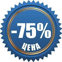 -75% цена