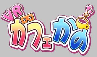 かふぇかのロゴ(グレーバック).png