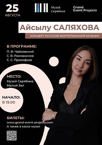 Айсылу САЛЯХОВА.png