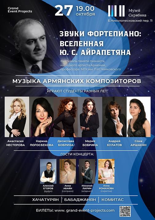 ЗВУКИ ФОРТЕПИАНО ВСЕЛЕННАЯ Ю. С. АЙРАПЕТЯНА, копия-8.png