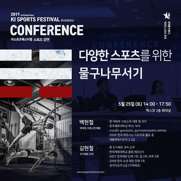 백현철,-김현철-프레젠터3.jpg