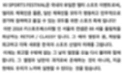 역대 키스포츠 설명-01.png