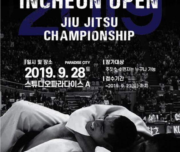 'KBJJF 인천 오픈 주짓수 챔피언쉽', 오는 9월 28일 개최