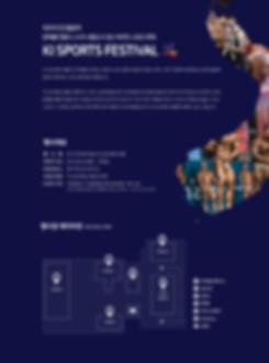 2019-KSF-행사-리플렛-정리-이미지(1).png