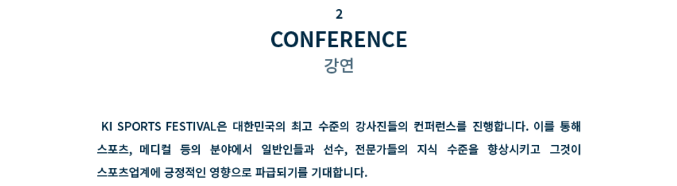 역대 키스포츠 설명-06.png