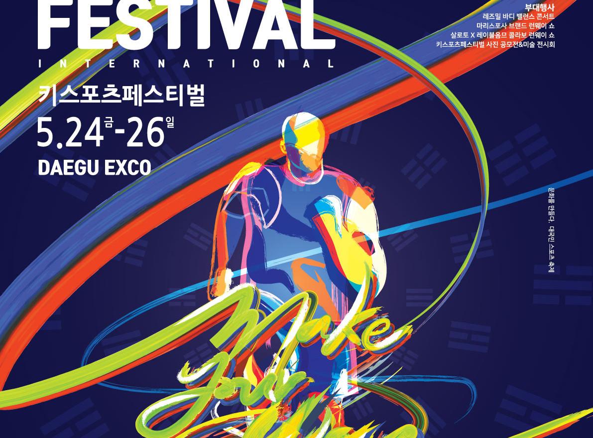 스포츠 문화 축제 '2019 키스포츠페스티벌' 대구에서 열려