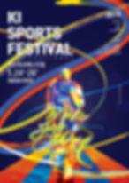 2019-키스포츠페스티벌-포스터-최종.jpg
