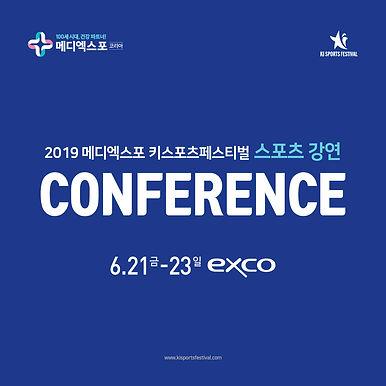 6월 21일 엑스코 컨퍼런스.jpg