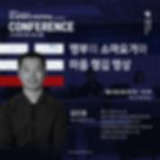 김인중-프레젠터.jpg