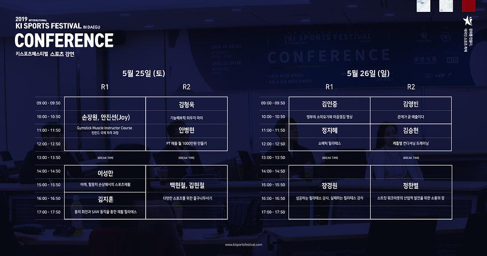 컨퍼런스-시간표(토,일).jpg