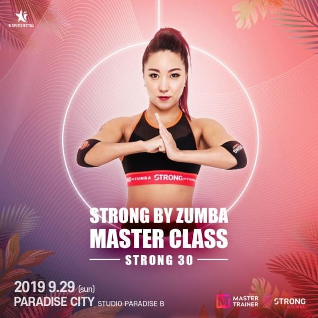스트롱 바이 줌바 마스터 클래스, 키스포츠페스티벌에서 개최 예정