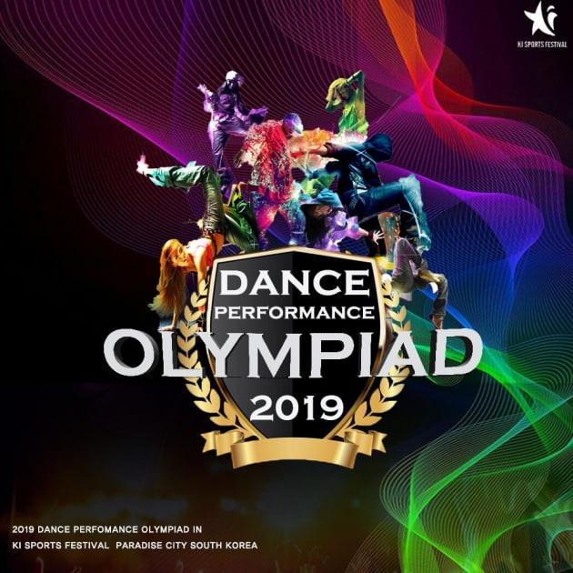 댄스 퍼포먼스 올림피아드(DANCE PERFORMANCE OLYMPIAD) 2019