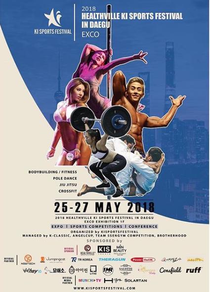 '종합 스포츠 축제' 케이아이 스포츠 페스티벌, 오는 25일 개최  2018.05.21