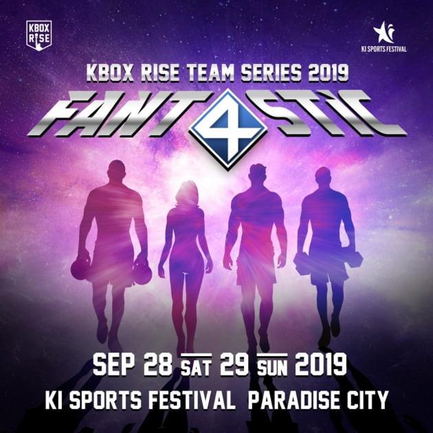 대한민국 최대 크로스핏 축제 '2019 케이박스 라이즈 팀 시리즈', 키스포츠페스티벌에서 열린다