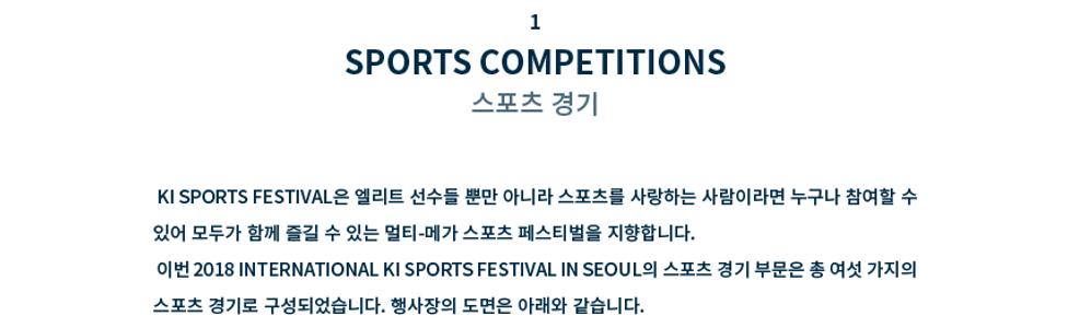 역대 키스포츠 설명-02.png