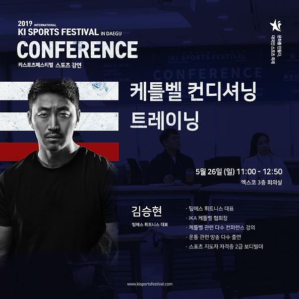 김승현-프레젠터.jpg