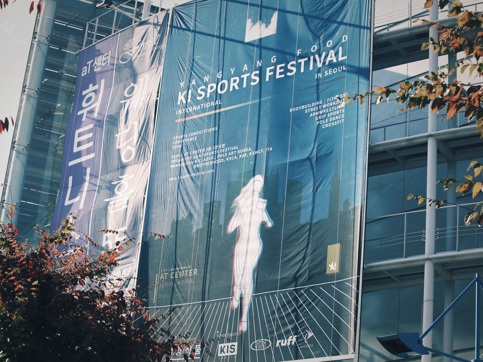 스포츠 문화 축제 키스포츠페스티벌 다가오는 11월 4일 서울에서 개최