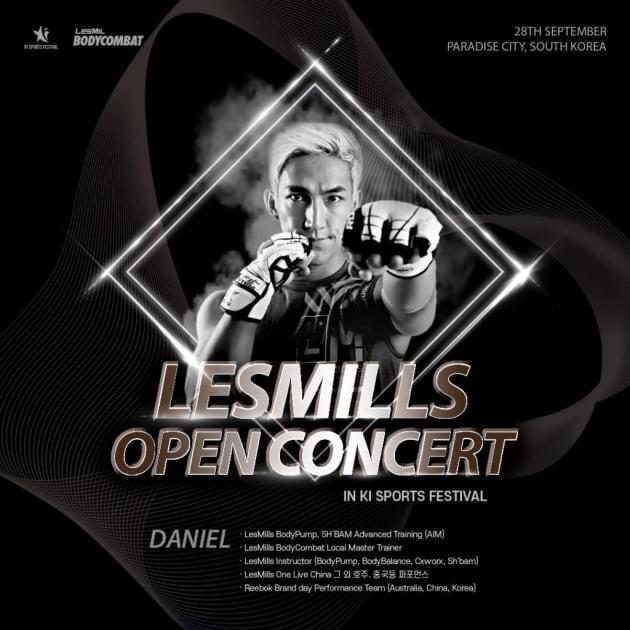 세계 최대 G.X. 레즈밀 오픈 콘서트, 키스포츠페스티벌에서 개최 예정