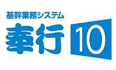 基幹業務システム,奉行10 ,カスタマイズ,アクセル