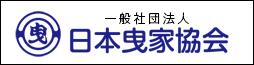 一般社団法人日本曳家協会