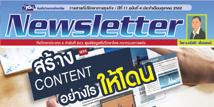 newsletter2560_EP-18.png