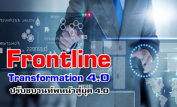 แผนธุรกิจ ปรับขบวนทัพหน้า Frontine4.0