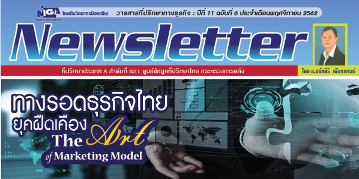 newsletter2560_EP-20.png