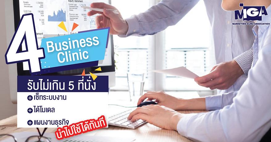 BusinessPublicSeminar-05.png